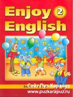 Аудиокурсы к Enjoy English 2 кл. [mp3, 2006]