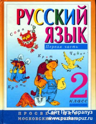 скачать решебник по русскому языку 4 класс