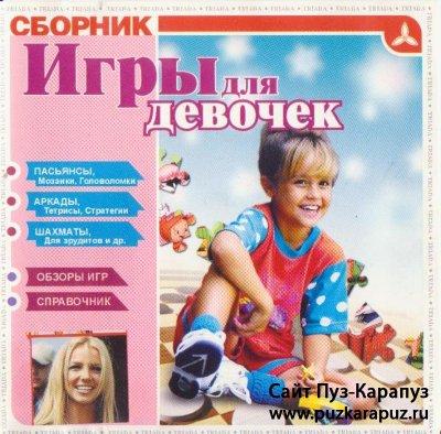 Развивающие игры для девочек 5 лет