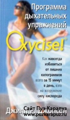 ��������� ����������� ���������� Oxycise!