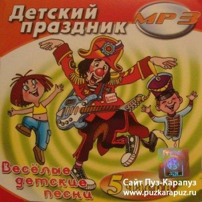 Сборник веселые детские песни скачать торрент