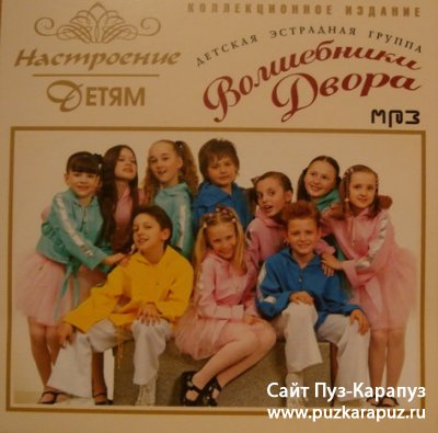 Скачать песню хорошее настроение для детей