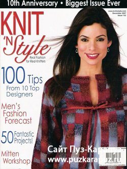 Knit`N Style  (������� 2007)