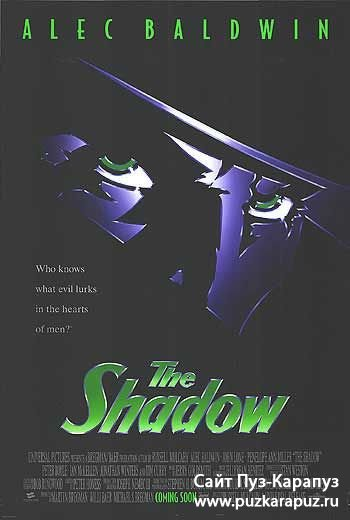 Тень / The Shadow (1994) HDTVRip 720p