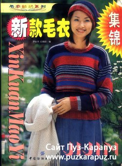 Xin Kuan Mao Yi Ji Jin  Beautiful  knitting sweater  -  fashion