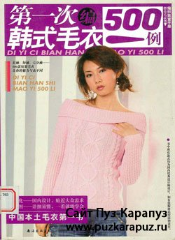 Di Yi Ci Bian Han Shi Mao Yi 500 Li   (New fashion sweater knitting pattern)