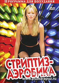 Стриптиз-аэробика / Stripilates (2005) DVDRip