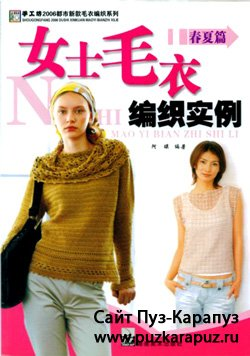 Shougongfang  2006 Dushi Xinkuan Maoyi Bianzhi Xilie   (Beautiful  knitting sweater  -  fashion)