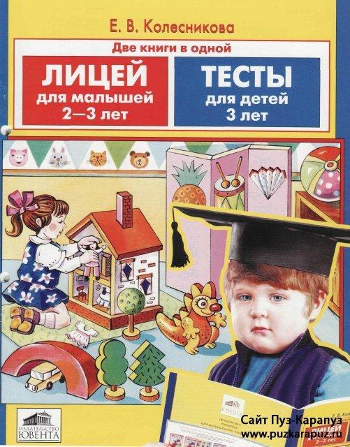 Для малышей 2 3 лет тесты для детей 3