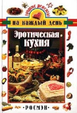 Эротическая кухня