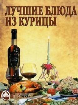 Лучшие блюда из курицы от птицефабрики «Пермская»