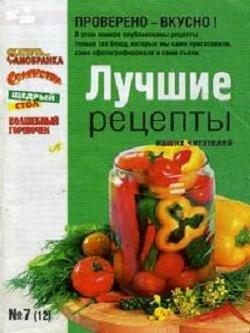 Лучшие рецепты наших читателей № 7 (12) 2008