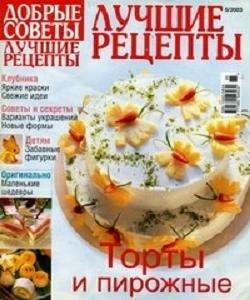 Лучшие рецепты № 5/2003