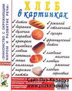 Хлеб в картинках