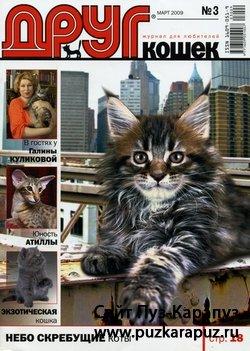 ДРУГ кошек № 3 март 2009г.