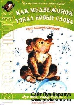 Воробышек. Как медвежонок узнал новые слова. Обогащение словаря