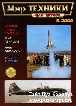 Мир ТЕХНИКИ для детей № 5/2008