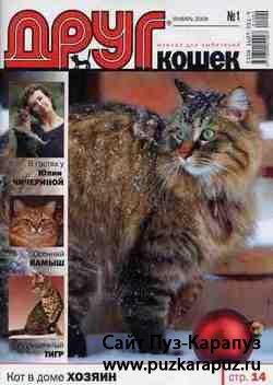 Друг кошек № 1 ЯНВАРЬ 2009г.