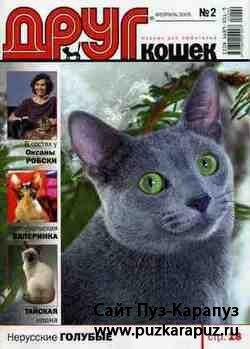Друг кошек № 2 ФЕВРАЛЬ 2009г.