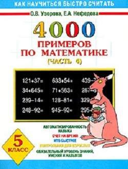 4000 примеров по математике для 5 класса. Часть 4