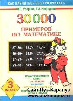 Название 30000 примеров по математике 3
