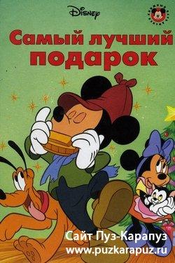 КНИЖНЫЙ КЛУБ ДИСНЕЯ. Самый лучший подарок (Mickey's Gift of Magic)
