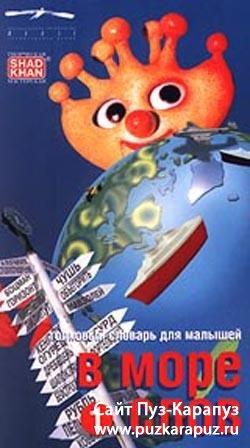 Толковый словарь для малышей. В море слов. Часть 1 (1999) VHSRip