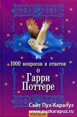1000 вопросов и ответов о Гарри Поттере