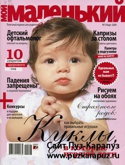 Мой МАЛЕНЬКИЙ № 3/2009