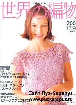 Let�s knit series 2004 Spring&Summer  (������� ������� � �� ������)