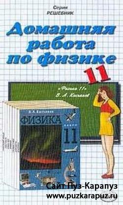 Домашняя работа по физике за 11 класс к учебнику «Физика. 11 кл. / Касьянов В.А.