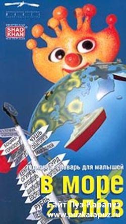 Толковый словарь для малышей. В море слов. Часть 2 (1999) VHSRip