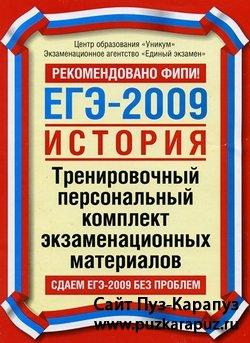 ЕГЭ-2009. История. Тренировочный персональный комплект экзаменационных материалов