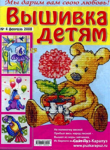 Журналы вышивка детям схемы 92