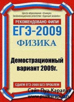 ЕГЭ-2009. Физика. Демонстрационный вариант КИМ 2009г.
