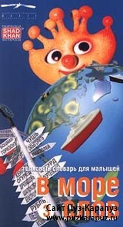Толковый словарь для малышей. В море слов. Часть 3 (1999) VHSRip