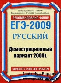 ЕГЭ-2009. Русский язык. Демонстрационный вариант КИМ 2009г.
