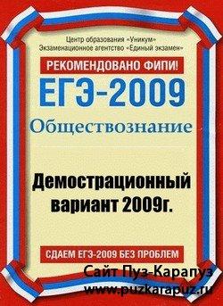 ЕГЭ-2009. Обществознание. Демонстрационный вариант КИМ 2009г.