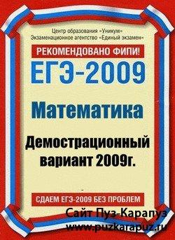 ЕГЭ-2009. Математика. Демонстрационный вариант КИМ 2009г.