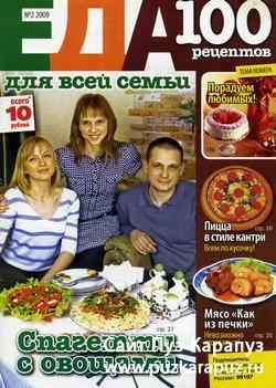 ЕДА для всей семьи № 2 2009