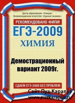ЕГЭ-2009. Химия. Демонстрационный вариант КИМ 2009г.