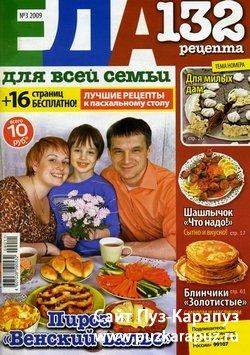 ЕДА для всей семьи № 3 2009