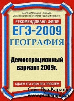 ЕГЭ-2009. География. Демонстрационный вариант КИМ 2009г.