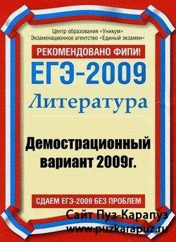 ЕГЭ-2009. Литература. Демонстрационный вариант КИМ 2009г.