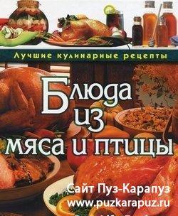 Блюда из птицы и мяса
