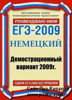 ЕГЭ-2009. Немецкий язык. Демонстрационный вариант КИМ 2009г.