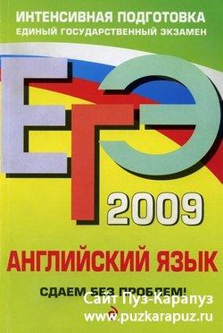 ЕГЭ-2009. Английский язык. Сдаем без проблем!