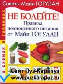 Не болейте! Правила полноценного питания от Майи ГОГУЛАН (в схемах и таблицах)