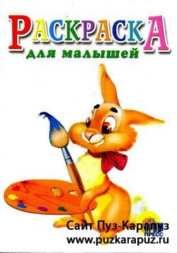 Заяц с кисточкой