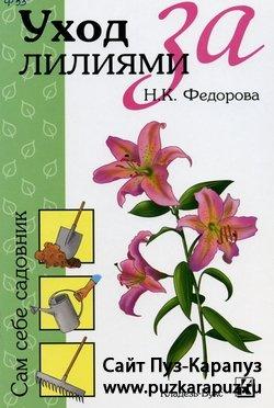 Уход за лилиями